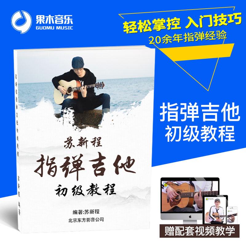 苏新成吉他指弹教程教学视频 初级指弹入门教程视频