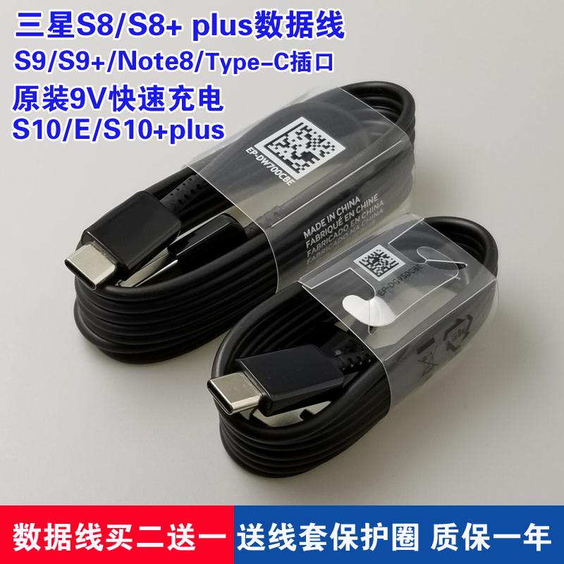 三星s8数据线原装正品note8 s8+ plus充电器S10 S9手机数据线快满52.00元可用36元优惠券