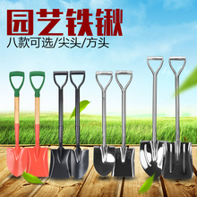 All-steel horticultural shovel small spade garden shovel agricultural sea god tools household excavation plant flowers outdoors