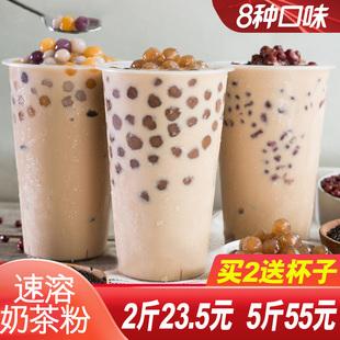 富菓乐抹茶阿萨姆奶茶粉奶茶店专用袋装批发商用大包装家用原味价格