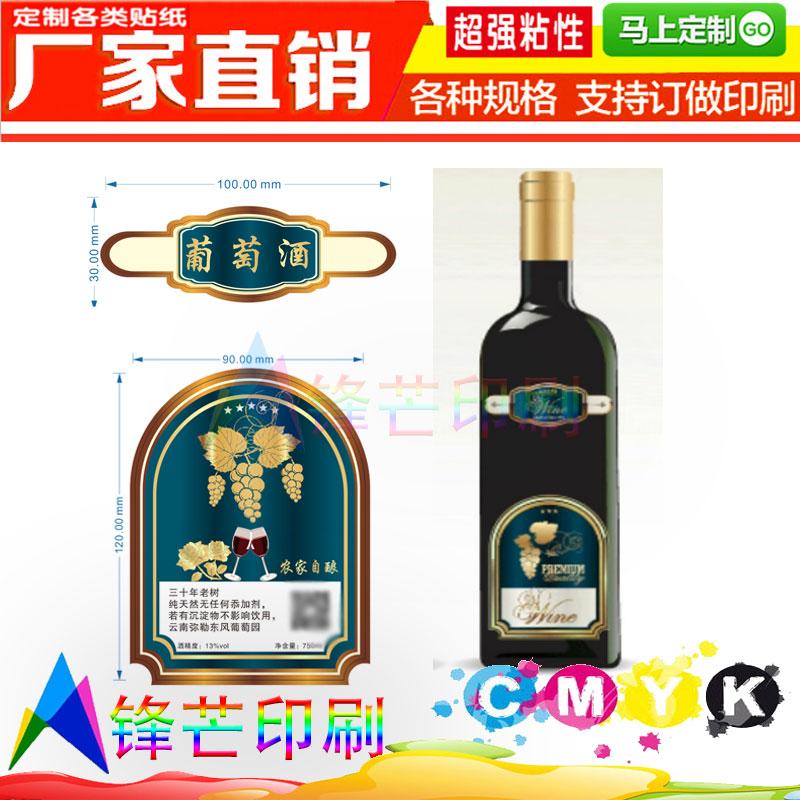 透明pvc烫金啤酒葡萄酒异形标签火炙纯粮酒水饮料商标设计定制印
