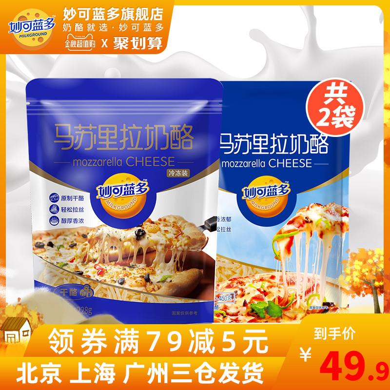 53.60元包邮妙可蓝多马苏里拉芝士碎烘焙奶酪2袋装(原制+精制马苏奶酪)
