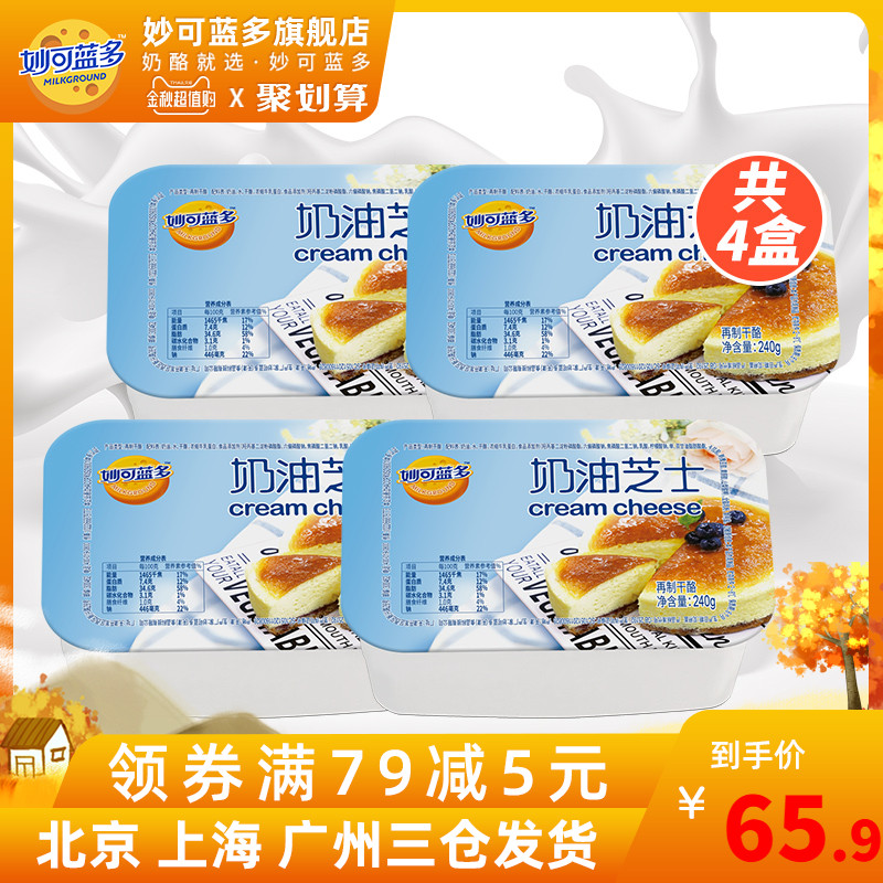 妙可蓝多奶油芝士奶酪蛋糕原料家用烘焙芝士240gX4袋装12月02日最新优惠