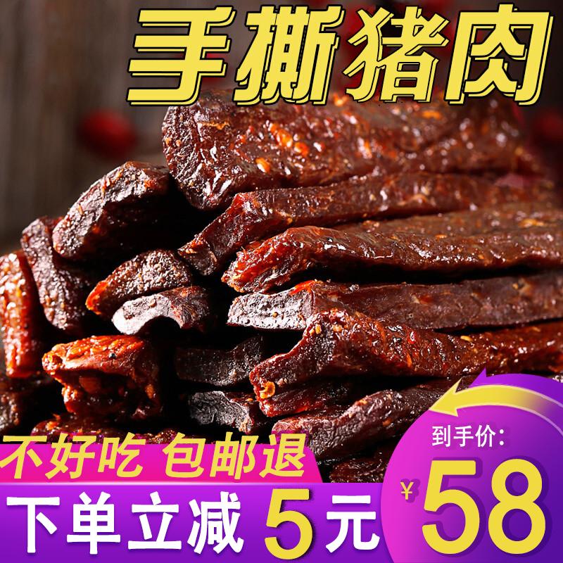 好吃的零食四川特产手撕风干猪肉干猪肉脯肉条