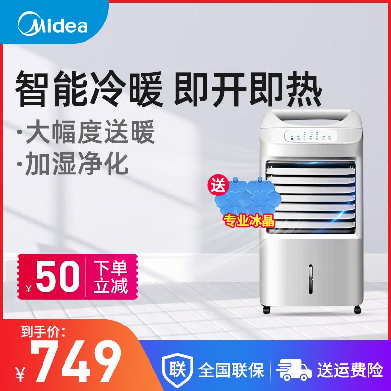 799.00元包邮美的空调扇100U冷暖两用暖风机家用冷风扇取暖器制冷制热小空调