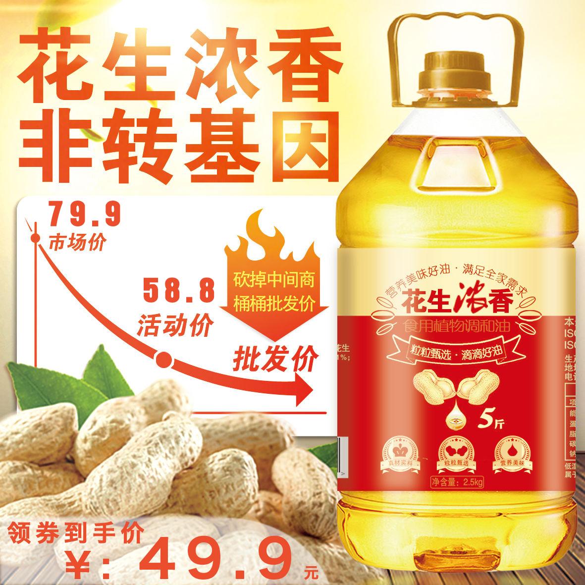 【抢完即止】5斤花生油非转基因食用油调和油1桶5斤