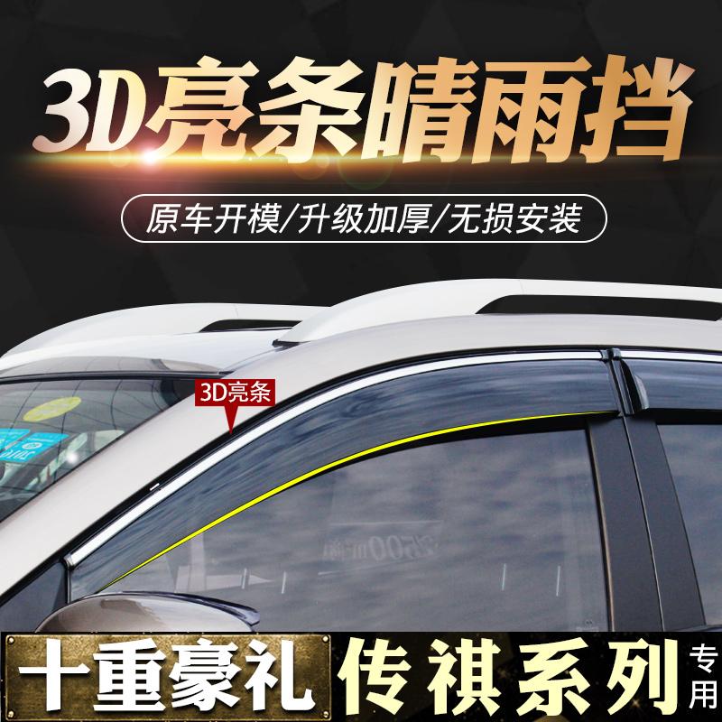 Широкий пар чи чуань GS4 окна в машине дождь брови дождь файлы GA6 ремонт специальный GS3/GS5 блок дождь доска легенда GS8 барометр сохранения