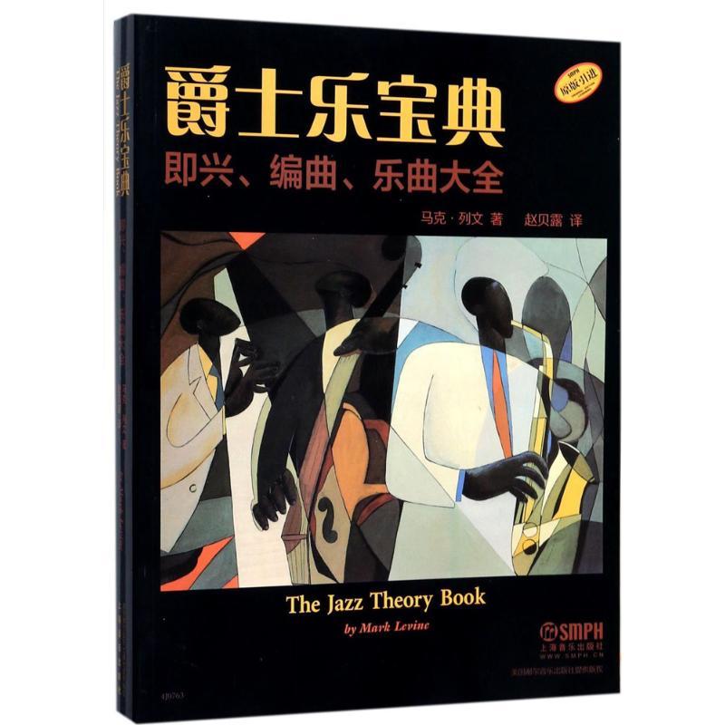 爵士乐宝典 马克・列文(Mark Levine) 著;赵贝露 译 音乐(新)艺术 新华书店正版图书籍 上海音乐出版社