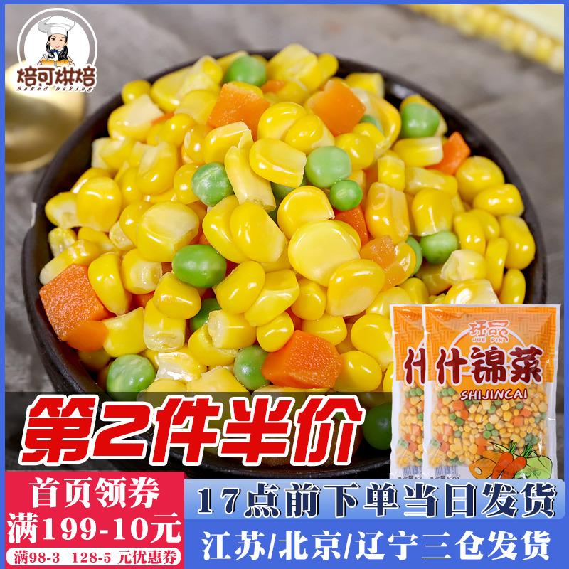 珏品什锦菜玉米粒速冻混合蔬菜三色青豆胡萝卜什锦饭沙拉披萨原料