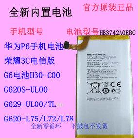 华为p6畅玩4 hb3742a0ebc g6电池