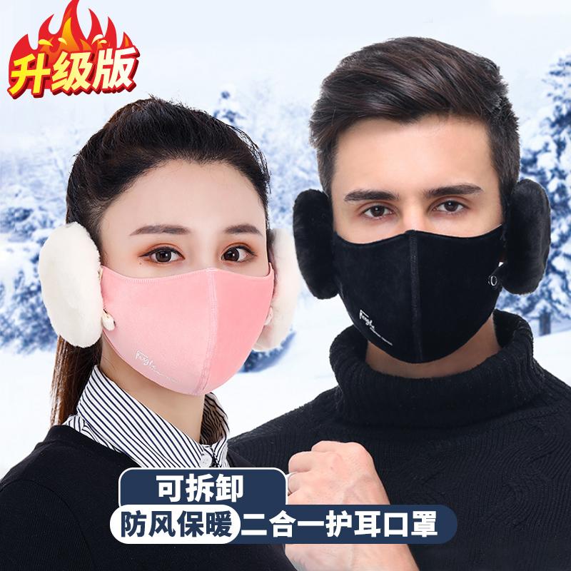 耳套耳罩保暖男耳包女冬护耳罩耳暖耳朵套冬季耳捂子护耳冬天耳帽