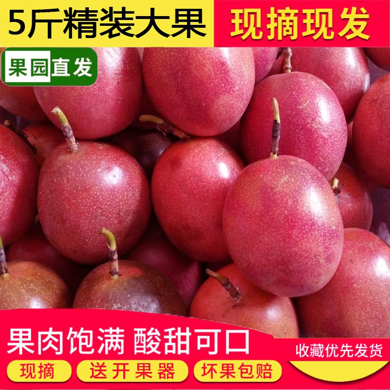 11月28日最新优惠广西热带新鲜鸡蛋现摘5斤10百香果