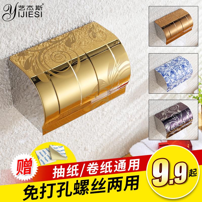 卫生间纸巾盒厕纸盒卫生纸盒厕所置物架抽纸手纸卷纸盒防水免打孔
