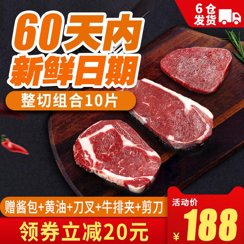 正是澳洲家庭牛排原肉整切新鲜牛肉黑椒牛扒儿童菲力西冷眼肉10片限10000张券