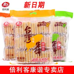 倍利客台湾风味米饼750克大礼包
