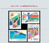 中国集邮 邮票 编年邮票1992-8 第二十五届奥林匹克运动会(J)