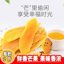 芒果干1000g散装原味糖广西越南泰国芒果片菲律宾风味整箱代发