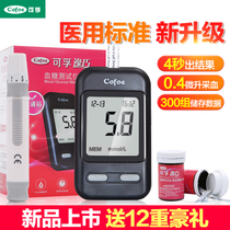 EF electronic blood glucose tester household testing medical automatic high precision measurement glucose meter