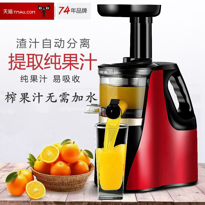 Red heart rh311 Juicer household automatic residue juice separation fruit and vegetable multi-functional juice machine frying juice soybean milk machine