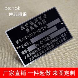 机器设备铭牌定做不锈钢金属腐蚀标识牌订做机械机箱丝印标牌