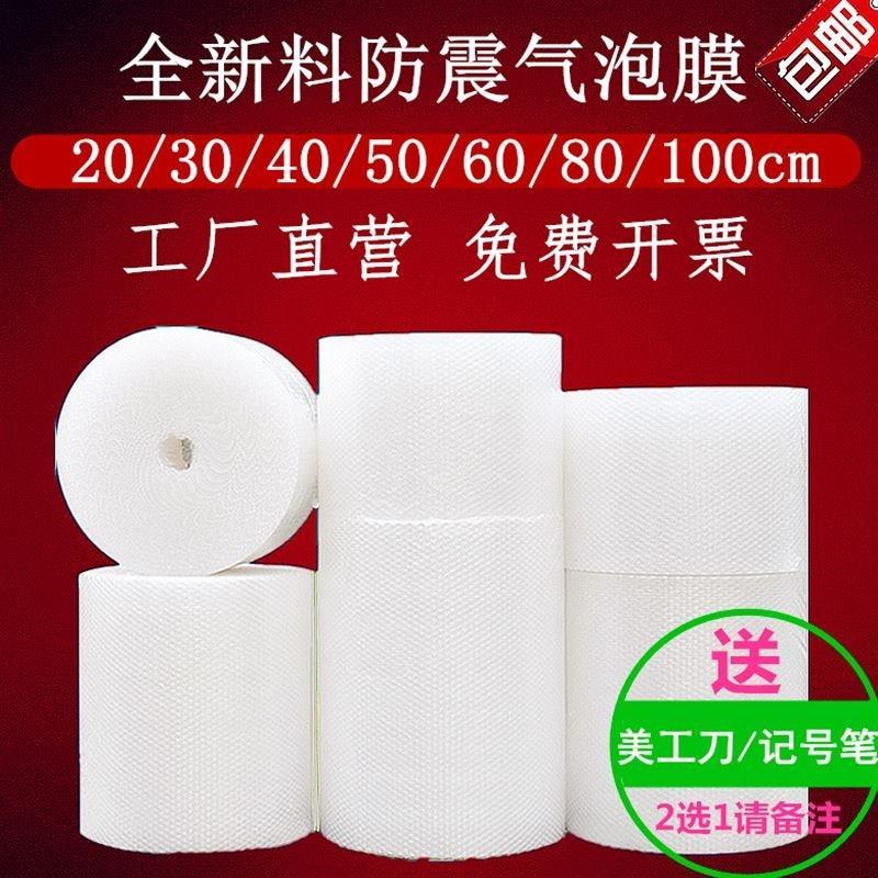 气泡膜包装用塑料泡泡膜 防摔 防撞泡棉纸箱材料双层搬家家具快递