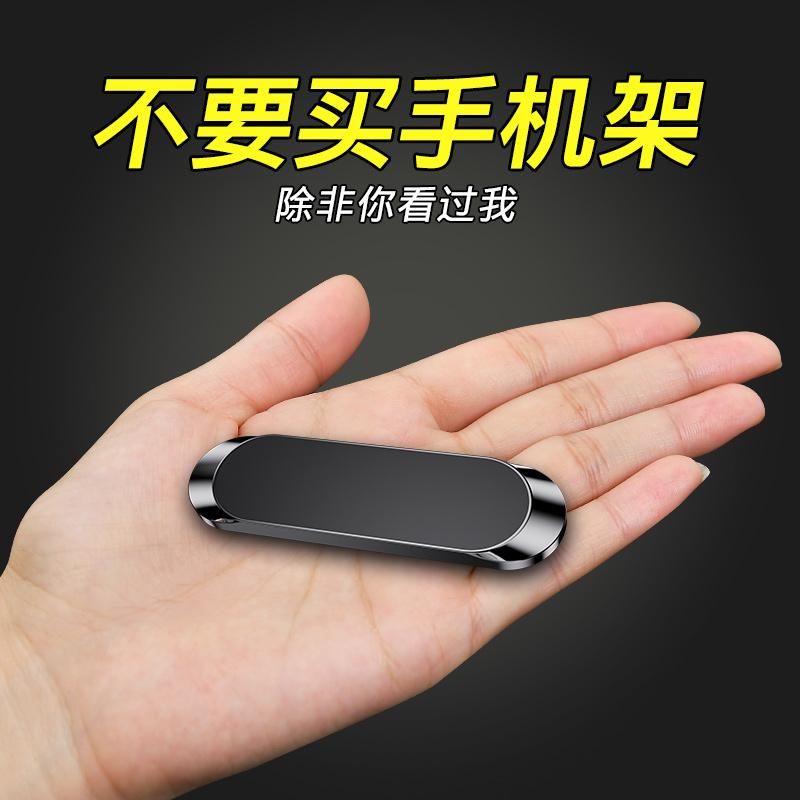 車載手機支架磁吸汽車用品吸盤式車上支撐導航固定強磁吸萬能貼片