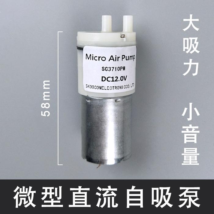 微型真空泵12v 负压自吸泵 抽气泵小 静音 增氧泵 直流气泵马达