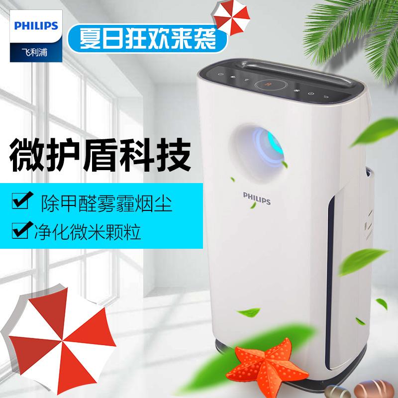 飞利浦空气净化器AC3252家用室内卧室除甲醛雾霾烟尘PM2.5办公室
