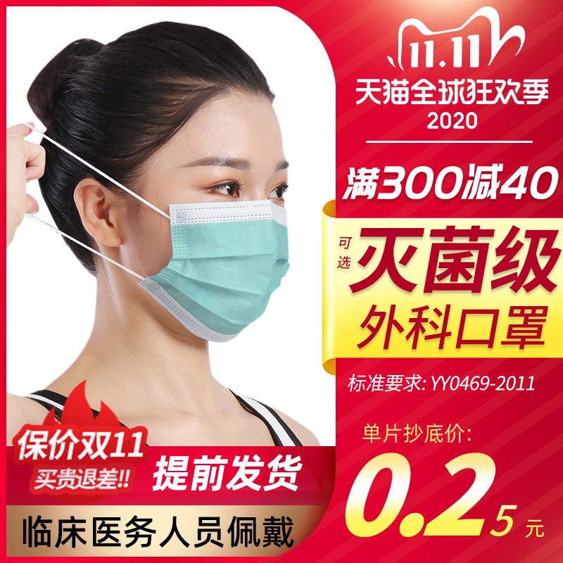医用外科口罩 医用口罩 一次性医疗口罩医护外科口罩儿童医用口罩