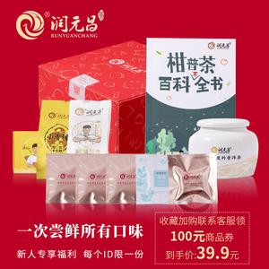 领30元券购买润元昌 新会小青柑陈皮普洱/福鼎白茶/润活熟茶 新人试喝茶包组合