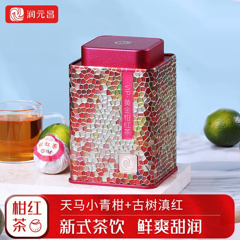 润元昌小红罐黄金柑红茶新会天马小青柑云南滇红茶叶古树红茶礼盒