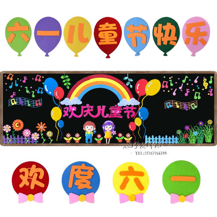 小学幼儿园黑板报五六一儿童节劳动最光荣端午节墙贴标语班级布置