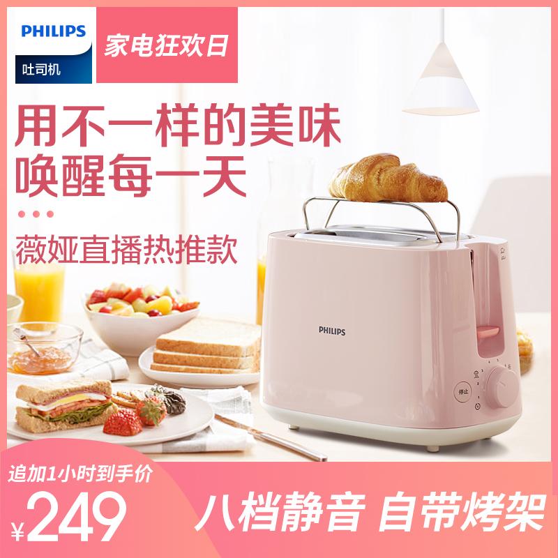 飞利浦烤面包机家用早餐机全自动多功能小型迷你宿舍吐司机多士炉