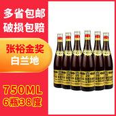 包郵 6瓶38度洋醞釀芬芳葡萄蒸餾酒 多省 張裕金獎白蘭地750ML