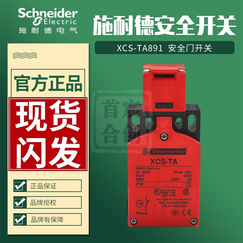 施耐德 XCS-TA 安全门开关 安全开关 XCS-TA891 XCSTA891非电磁