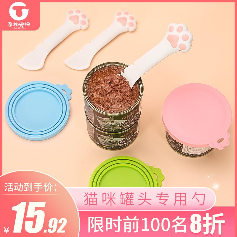 猫爪印宠物罐头勺猫咪罐头勺子狗狗通用湿粮宠物喂食搅拌长柄勺子图片