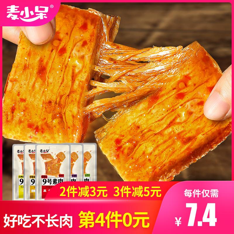 麦小呆手撕9号素肉大豆蛋白豆干辣条零食小吃休闲食品好吃排行榜图片
