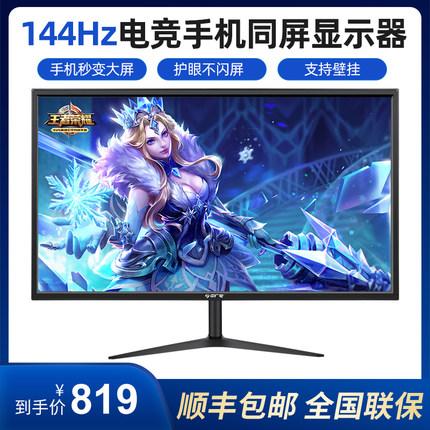 27英寸144hz台式电脑显示器22寸HDMI便携式监控32寸电竞高清液晶屏幕24寸4K曲面办公游戏网吧显示屏19寸ips4