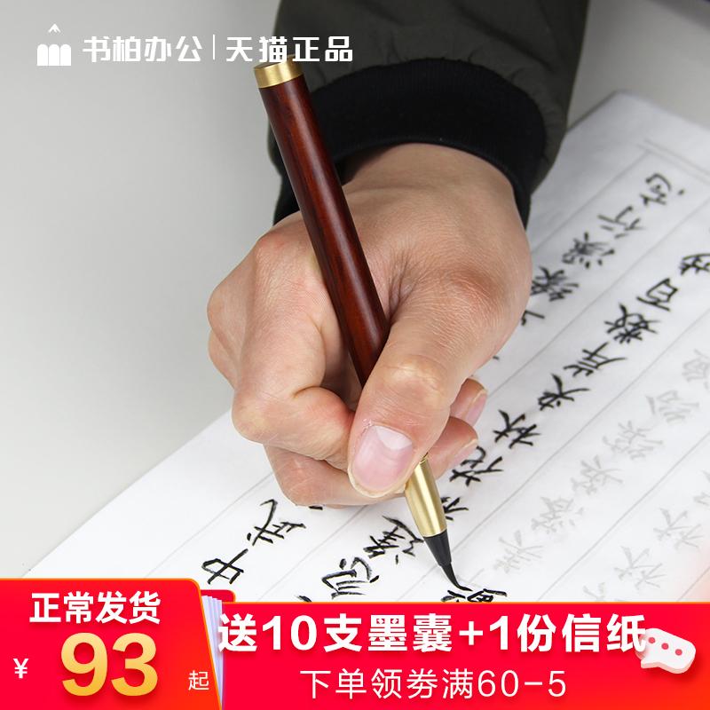 钢笔式毛笔可加墨红木黄铜秀丽笔便携绘画软笔书法练字小楷狼毫自来水中国风抄经软头笔