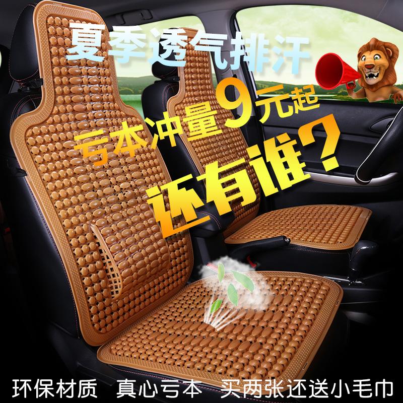2018款汽车坐垫尼桑新天籁奇骏逍客轩逸骐达夏季塑料凉垫全包座套
