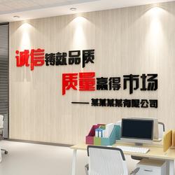 企业文化墙贴工厂激励志标语会议公司办公室墙面装饰背景3d立体