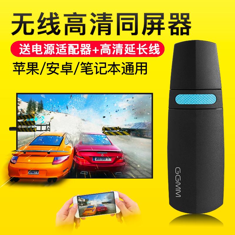 GGMM无线同屏器HDMI高清视频传输苹果安卓手机连电视投影仪投屏器