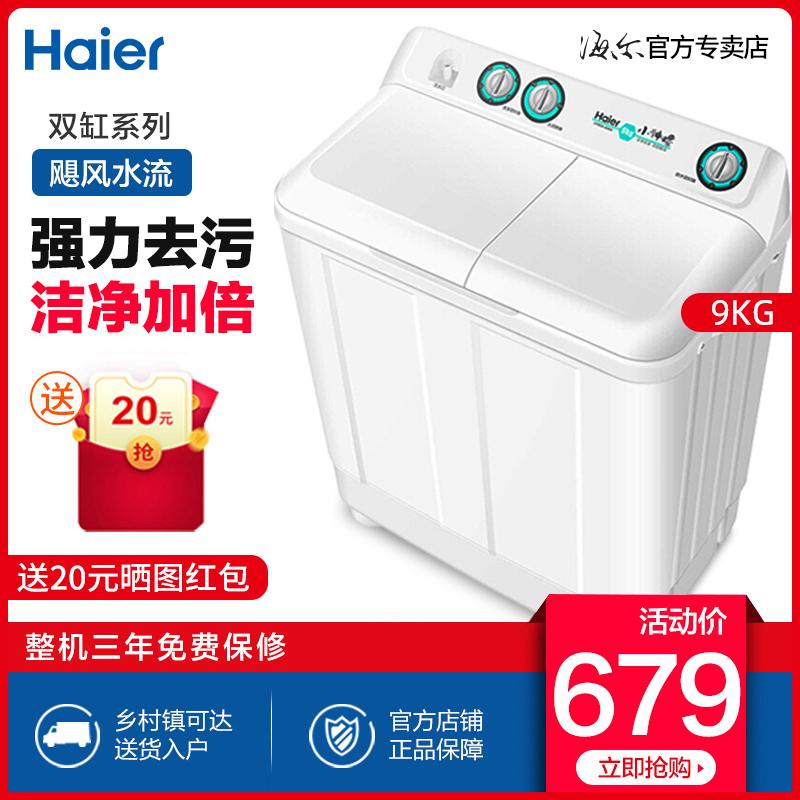 海尔9公斤半全自动洗衣机家用小型双缸双桶双筒甩干大容量10神螺8图片