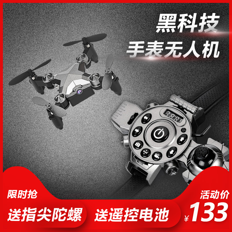 Mini Watch Black technology UAV aerial photography HD folding primary school students remote control airplane toy small airplane small size