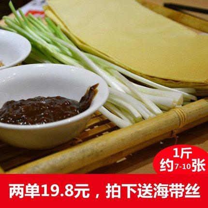 【两斤包邮送两包海带丝】1斤装小米玉米杂粮软煎饼