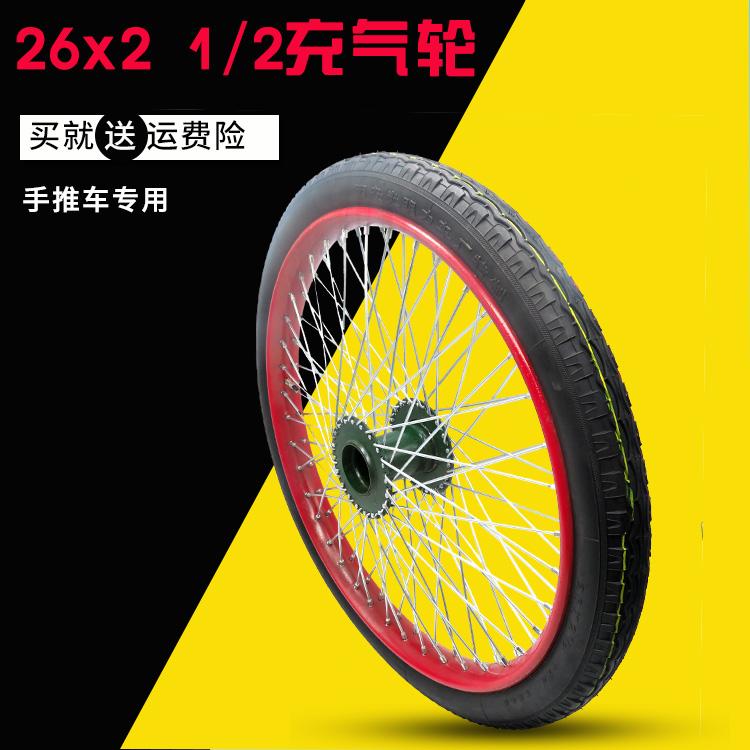 工地手推车26寸充气轮斗车工程车板车力车架子车翻斗车轮胎内外胎