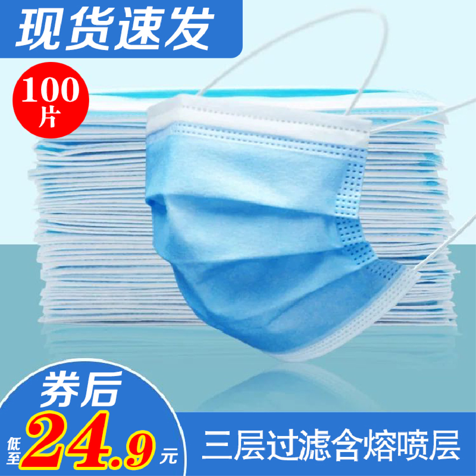 100片装 一次性熔喷布口罩民用三层成人防尘透气雾霾防护劳保用品