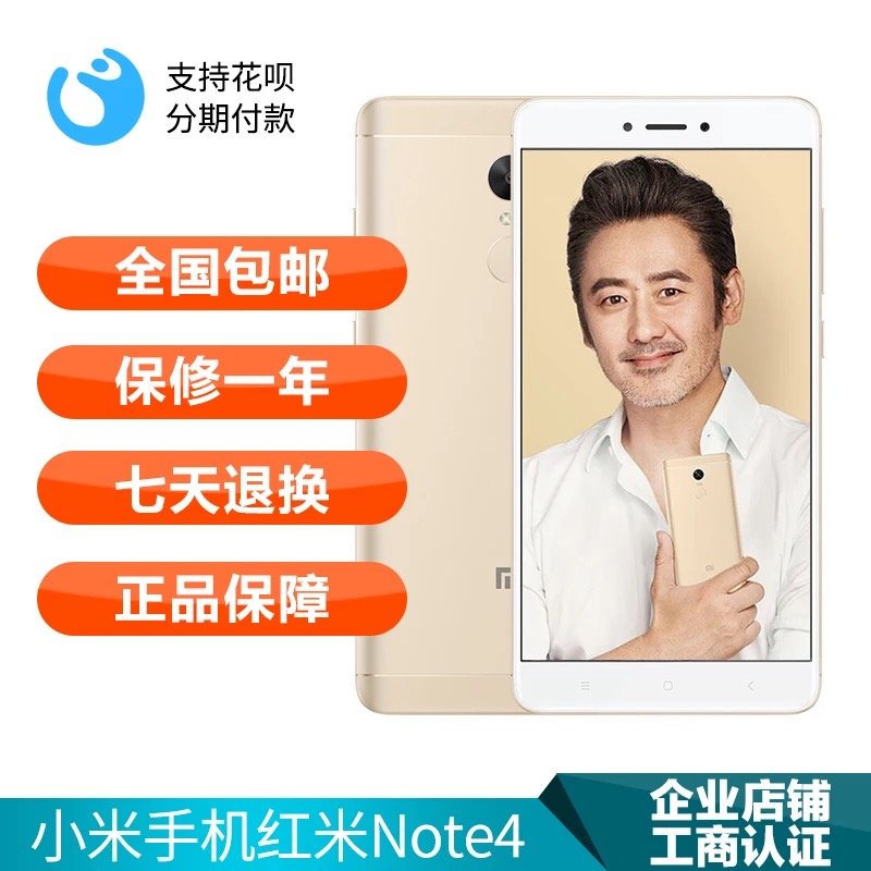 Xiaomi/小米 红米Note4 note4X 4A 5A  6A全网通4G智能手机正品