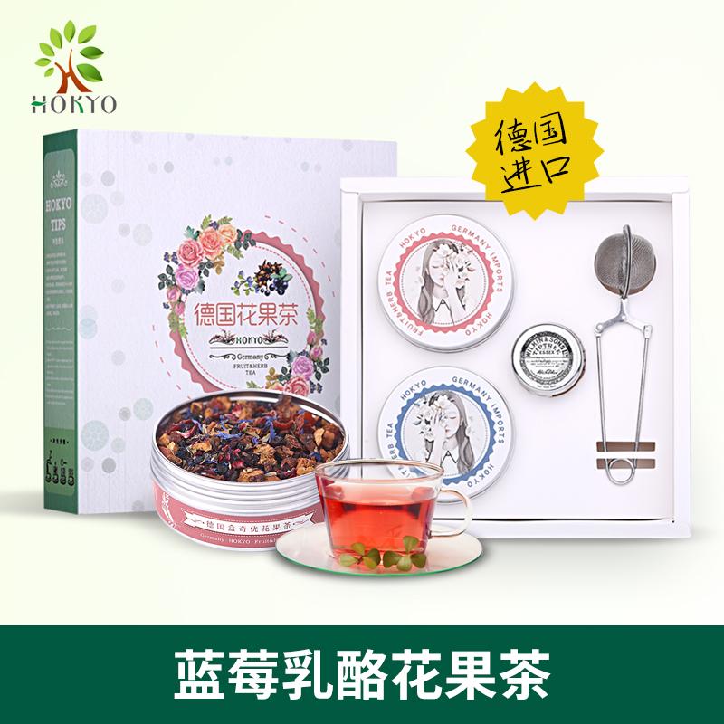 罐装礼盒送闺蜜包邮2德国进口蓝莓乳酪花果茶果粒水果干茶HOKYO
