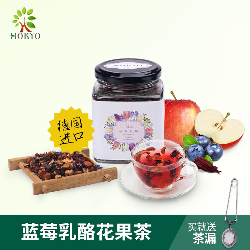 玻璃瓶装包邮蓝莓乳酪水果茶果粒茶水果干茶德国花果茶HOKYO